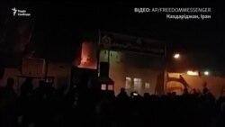 В Ірані демонстранти штурмують поліцейську дільницю (відео)