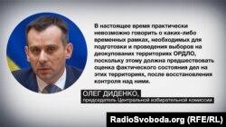 Відповідь на запит «Донбас Реалії» від голови ЦВК Олега Діденка