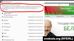 Браўзэр Google Chrome папярэджвае: не давярайце сайту Лукашэнкі канфэдэнцыйную інфармацыю