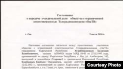 Х.Худайбердиев менен К.Кошбаев кол койгон келишимдин фото көчүрмөсү 2-июль, 2010-жыл (1-бет)