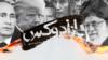 پارادوکس با کامبیز حسینی: ماجرای خواستگاری رفتن آقای خامنهای!