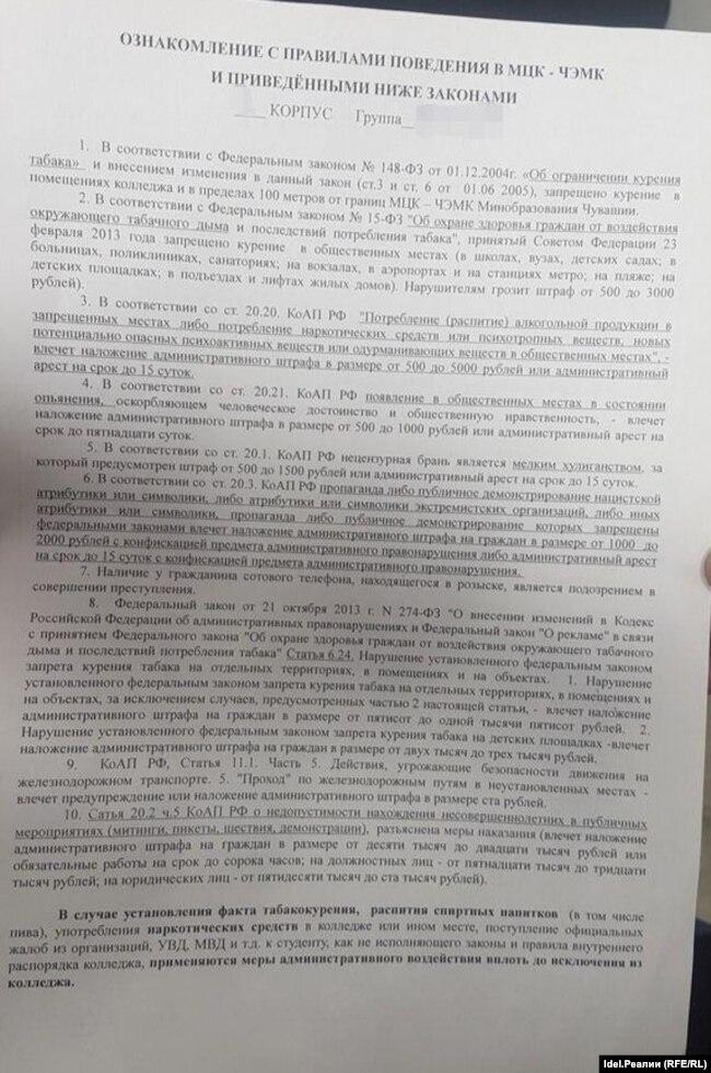 Чебоксарским студентам запретили митинговать