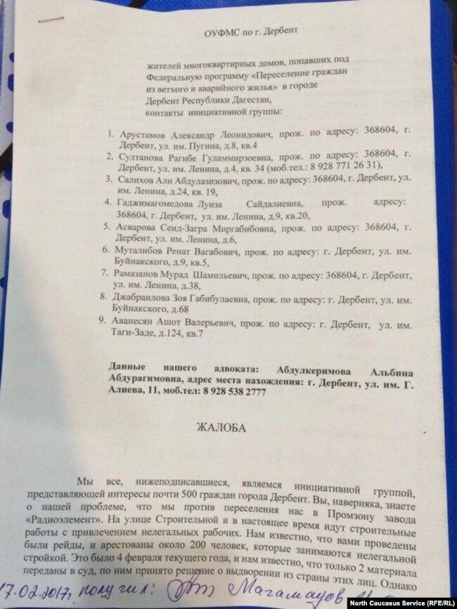 Жалоба жителей Дербента в УФМС