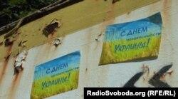 Стікери «З днем незалежності» на одному з дорожніх покажчиків у Ровеньках