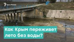 Крым без воды: как полуостров переживет лето? | Крым за неделю с Александром Янковским