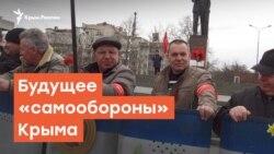 Будущее «самообороны» Крыма | Радио Крым.Реалии