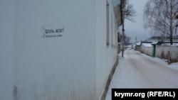 Крым, Белогорск, трафарет зеленой и синей краской слова «соль»