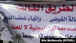 من شعارات مظاهرة انصار الرئيس مرسي والاسلاميين