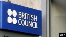 بریتیش کانسل نهاد رسمی دولت بریتانیا برای گسترش روابط بینالمللی فرهنگی است و تا سال ۱۳۸۷ در ایران دفتر داشت.