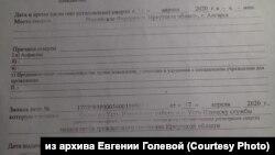 Экспертиза патологоанатома по факту смерти Максима Даутова