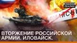 Вторгнення російської армії. Іловайськ