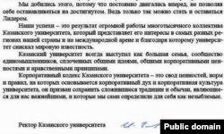 Илшат Гафуров хаты