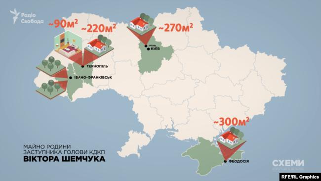 Перелік нерухомості, якою володіє заступник голови КДКП Віктор Шемчук та його дружина