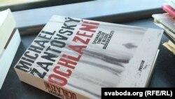 """Міхаэл Жантаўскі. """"Пахаладаньне"""""""