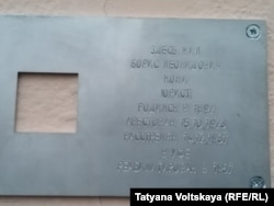 Мемориальная табличка Борису Кони