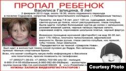 Vasilisa g'oyib bo'lganidan so'ng Tatariston bo'ylab tarqatilgan varaqalardan biri.
