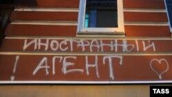 """Буга чейин Москвадагы """"Мемориал"""" укук коргоо борборунун имаратына белгисиз бирөөлөр """"Чет элдик агент! Мен АКШны сүйөм!"""" деп жазып кетишкен."""
