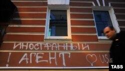Надпись «Иностранный агент. Love USA», нанесенная неизвестными на здание правозащитного центра «Мемориал». Москва, 2012 год. Архивное фото