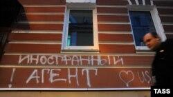 """Орусия -- """"Мемориал"""" уюмунун дубалына бирөө жазып кеткен """" Чет элдик агент"""" деген жазуу.Москва, 21-ноябрь, 2012."""