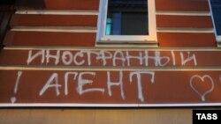 Надпись «иностранный агент»