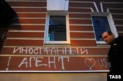 """Правозащитники из """"Мемориала"""" ранее также подвергались нападкам как """"иностранные агенты"""""""