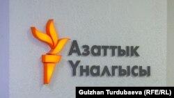 Логотип Радио «Азаттык».