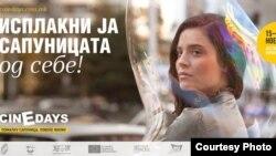 Филмски фестивал Синедејс во Скопје, постер.