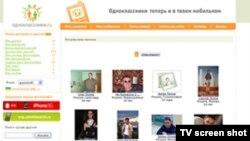 Сайт odnoklassniki.ru має близько 20 мільйонів зареєстрованих користувачів