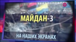 """СМОТРИ В ОБА """"Майдан-3"""". Что-то пошло не так"""