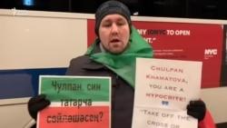 Активистлар татар концертында Чулпан Хаматова катнашуына протест белдерде