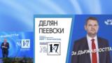 Представянето на кандидатурата на Делян Пеевски за депутат