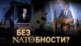 Итоги: Без НАТОбности?