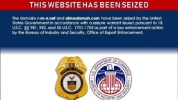 عکس از وبسایت دادگستری آمریکا، ویرجینیا