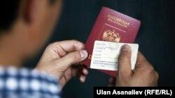 Кыргыз жана орус паспортун кармаган жаран.
