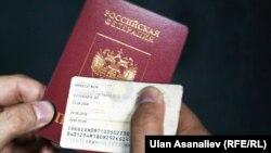 Кыргыз жана орус паспорту
