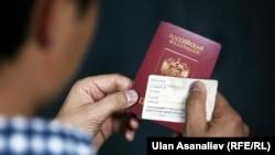 Российский паспорт и кыргызстанский ID-документ.