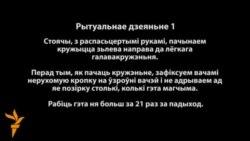 Сяргей Скрабец: рытуальнае дзеяньне-1