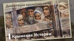Депортация крымских татар | Крымские.Истории