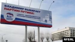 """Предвыборная реклама единороссов: """"Владимир выбирает партию Путина!"""""""