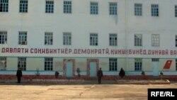 Бинои яке аз зиндонҳои Душанбе