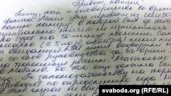 Ліст Андрэя Бандарэнкі бацьку