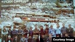 """Ҳайати """"тилоӣ""""-и """"Помир"""" (Душанбе)"""