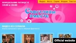 Комедия «Счастливы вместе» показывает канал ТНТ