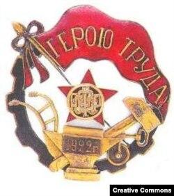 Знак Героя Труда, 1922