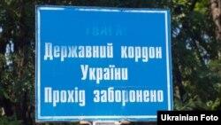 Щит на украинско-российской границе.