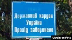 Иллюстративное фото. Знак на границе Украины с Россией