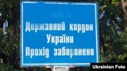 Знак на границе Украины с Россией