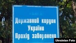 Табличка на украинско-российской границе.