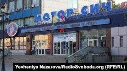 У липні минулого року генпрокурор Юрій Луценко заявив, що стосовно підприємства «Мотор Січ» розслідують кілька кримінальних проваджень