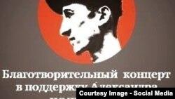 Афиша концерта в поддержку Александра Кольченко в Тюмени